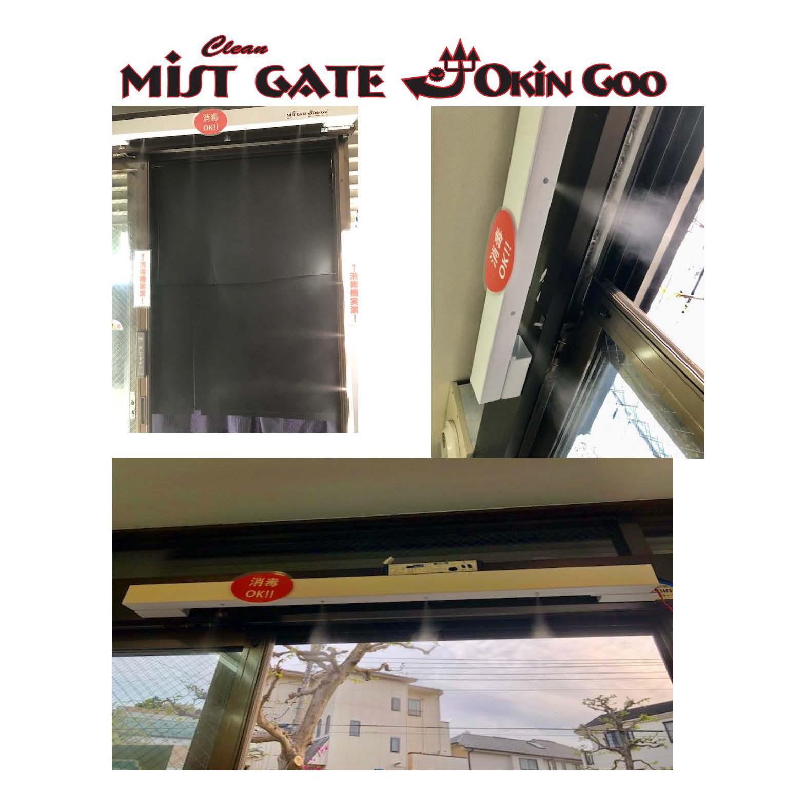 除菌gate_photo
