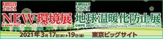 2021NEW環境展・地球温暖化防止展
